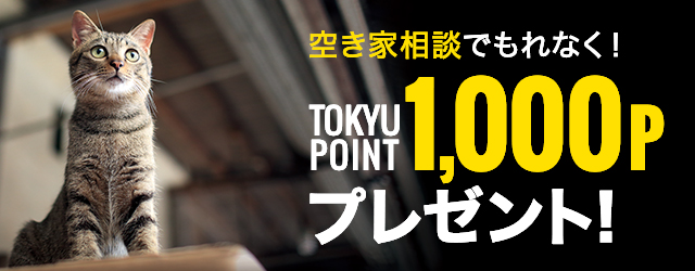 【空き家相談】新規ご相談でTOKYU POINT 1000ポイントプレゼント!
