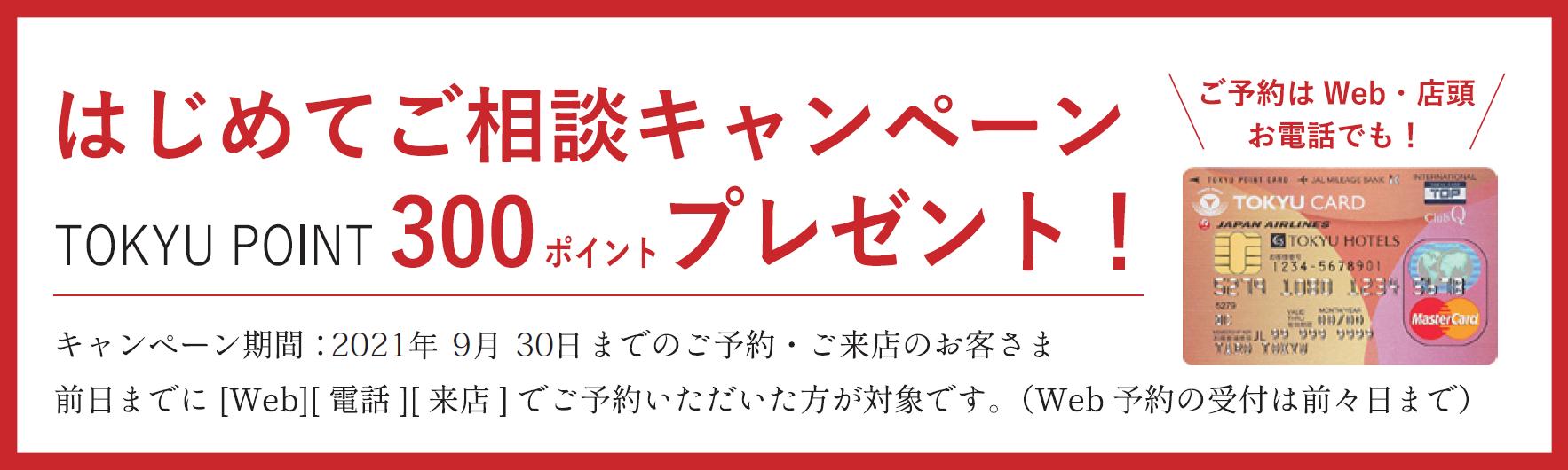  好評開催中 はじめてご相談キャンペーンTOKYU POINT 300ポイントプレゼント!