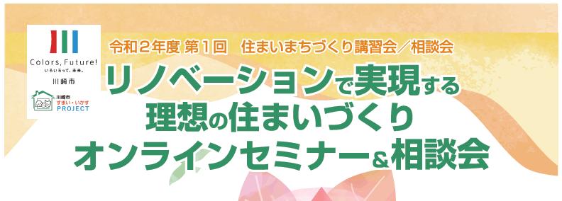 |開催レポート|川崎市主催 リノベーションで実現する理想の住まいづくり「オンラインセミナー」