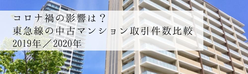 コロナ禍の影響は?東急線の中古マンション取引件数比較(2019年/2020年)前編・東横線編