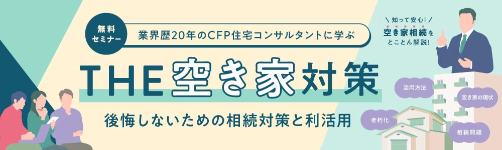 |11/23(火・祝)|THE 空き家対策セミナー  後悔しないための相続対策と利活用